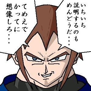 語り部 モード「べジータ」
