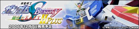 [5]ガンダマー・ドットコム|PS2 機動戦士ガンダムSEED DESTINY 連合 vs. Z.A.F.T. II PLUS