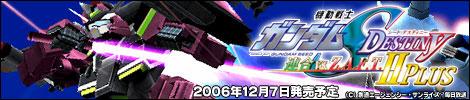 [7]ガンダマー・ドットコム|PS2 機動戦士ガンダムSEED DESTINY 連合 vs. Z.A.F.T. II PLUS