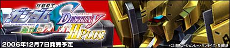 [8]ガンダマー・ドットコム|PS2 機動戦士ガンダムSEED DESTINY 連合 vs. Z.A.F.T. II PLUS