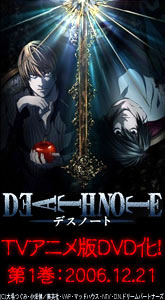 【DVD】DEATH NOTE 1