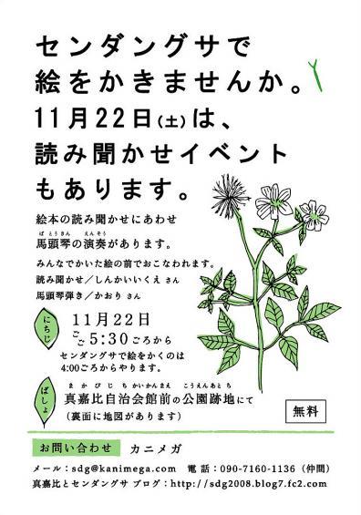1122_flyer_a.jpg