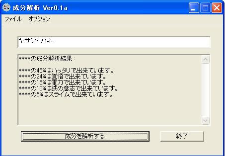 優しい羽成分表2(伏字)