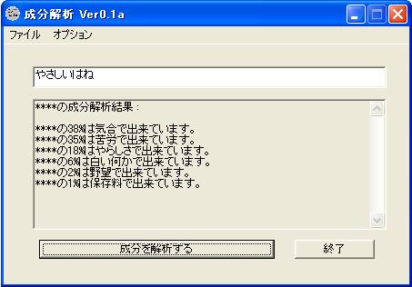 優しい羽成分表3(伏字)