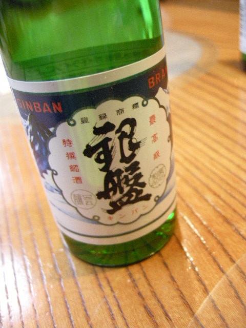 2/4日本酒