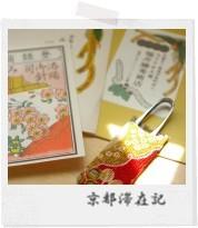 京都滞在記 《 by ecca* original work 》