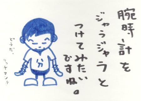 Scan10099.jpg