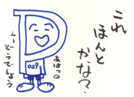 Scan10162.jpg