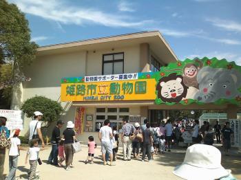 渋滞!姫路動物園