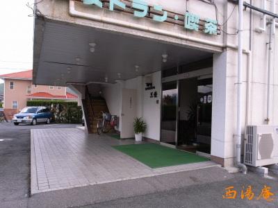 三愛ビジネスホテル