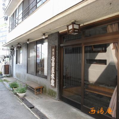 伊香保吉田屋01