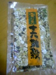 やずやの発芽十六雑穀