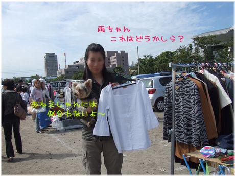 060917-furima3.jpg
