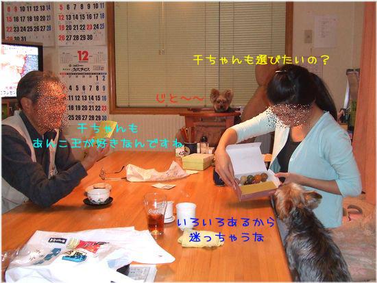 061129-titose-go10.jpg