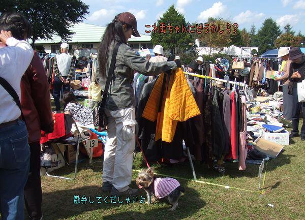 071007-furima7.jpg
