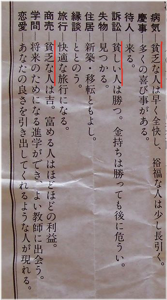 080108-omikuji-k.jpg