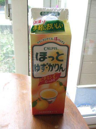 081030-yuzukarin1-k.jpg
