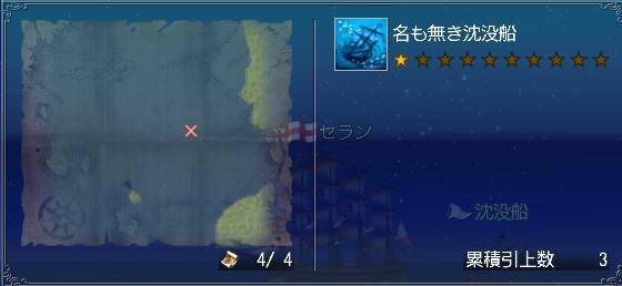 沈没船の地図