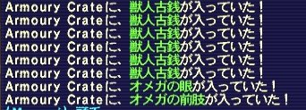 オメガ4回目ドロップ