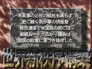 ADVANCED WORLD WAR 千年帝国の興亡