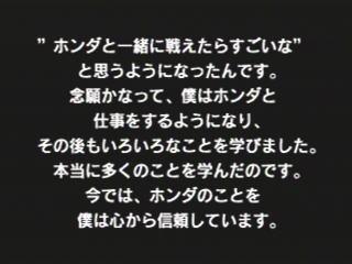アイルトン・セナ パーソナルトーク ~Message for the future~