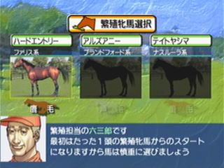 ダビつく~ダービー馬をつくろう!~