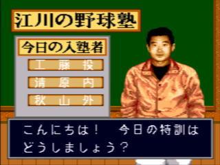 江川卓のスーパーリーグCD