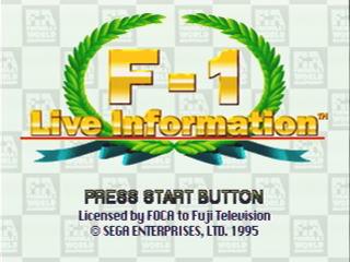 F-1 ライブインフォメーション
