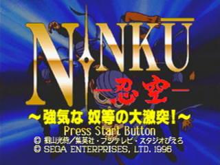 NINKU -忍空- ~強気な奴等の大激突!~