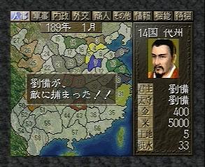 三国志列伝 乱世の英雄たち