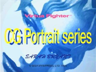 バーチャファイターCGポートレートシリーズ