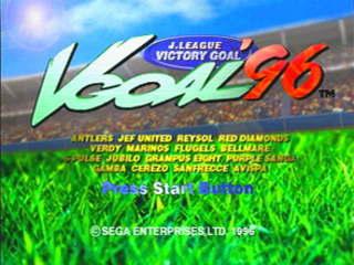 ビクトリーゴール'96