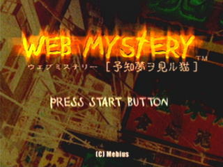 WEB MYSTERY 予知夢ヲ見ル猫