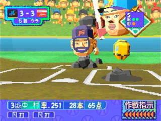 プロ野球チームもつくろう!