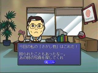 湯川元専務のお宝さがし