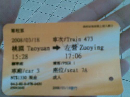 台湾高鉄2