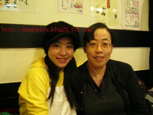 早美さん&ME