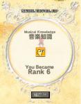 音楽知識6