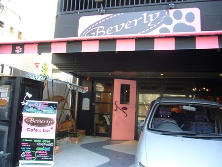 Beverlyさん外観