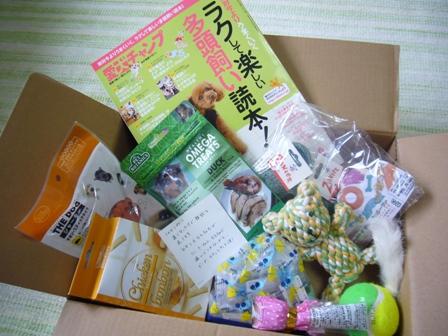 Naokoさんからのプレゼント
