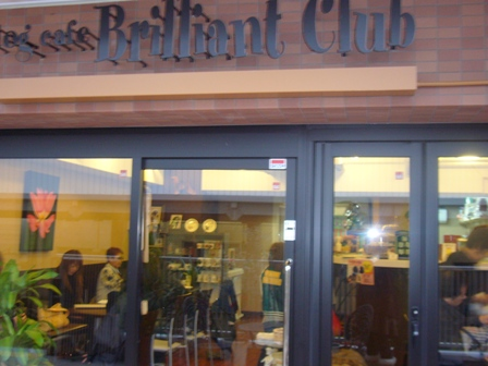 Brilliant Club外観