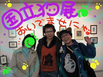 出展仲間の猫作家「久保田英津子さん。竹翠さん・しまねこ