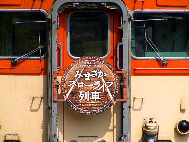 mimasaka-21-1.jpg