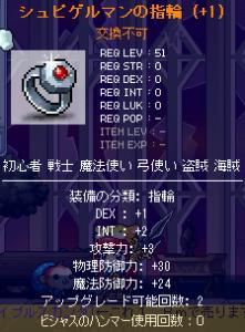 攻撃+2したが、STR1消滅(