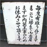 fuzimura_02.jpg
