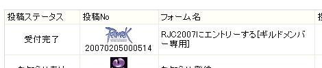 RJC2007