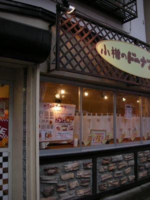 2008.11.8小樽ドーナツ屋さん