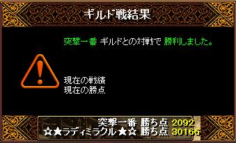 ラディ20080203-END