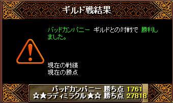 ラディ20080211-END