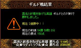 ラディ20080207-END